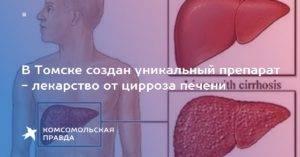 Лекарство от цирроза печени: лучшие препараты, народные средства