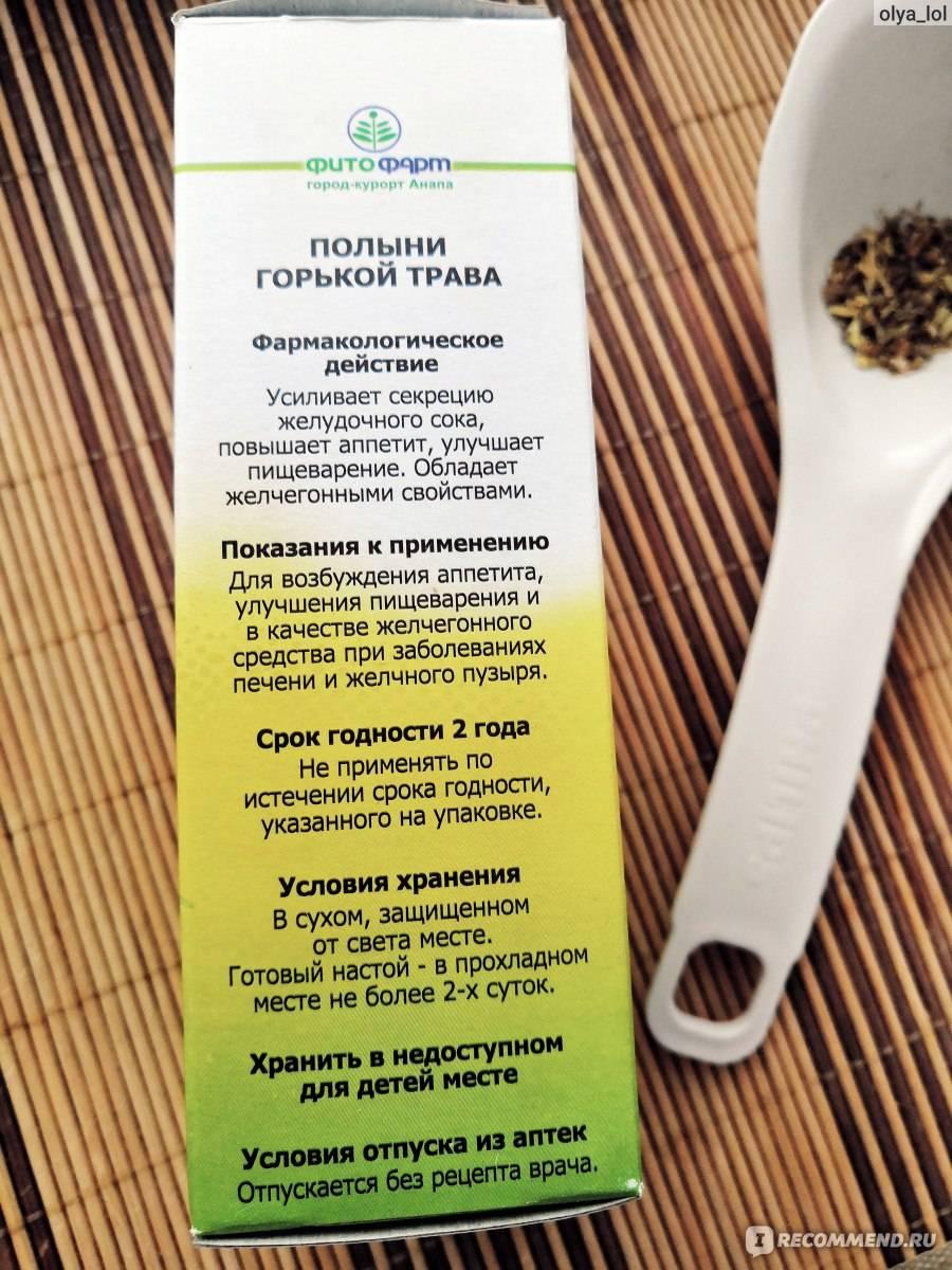 Полынь горькая – лечебные свойства от паразитов: рецепты