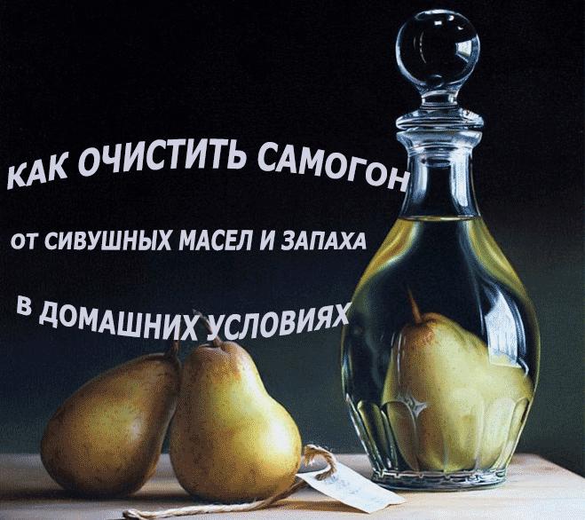 Домашние способы очистки некачественной водки