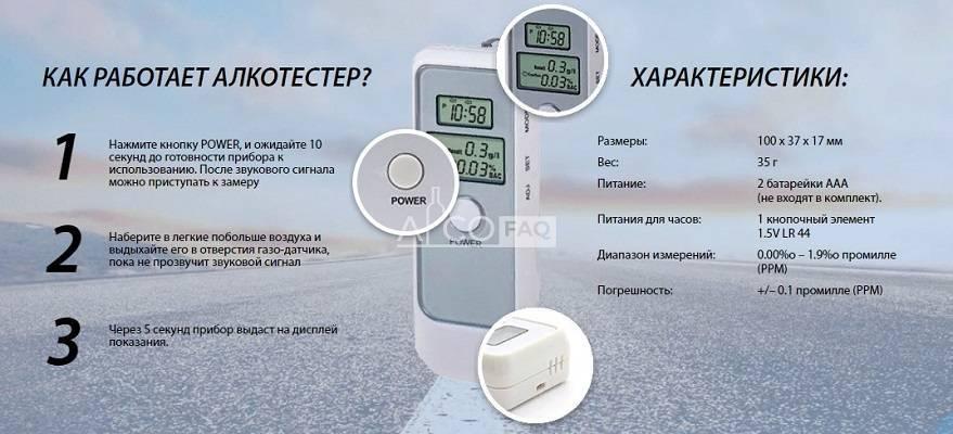 Алкотестеры гибдд и измерение алкоголя в выдыхаемом воздухе