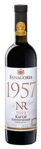 Обзор вина фанагория 1957 года