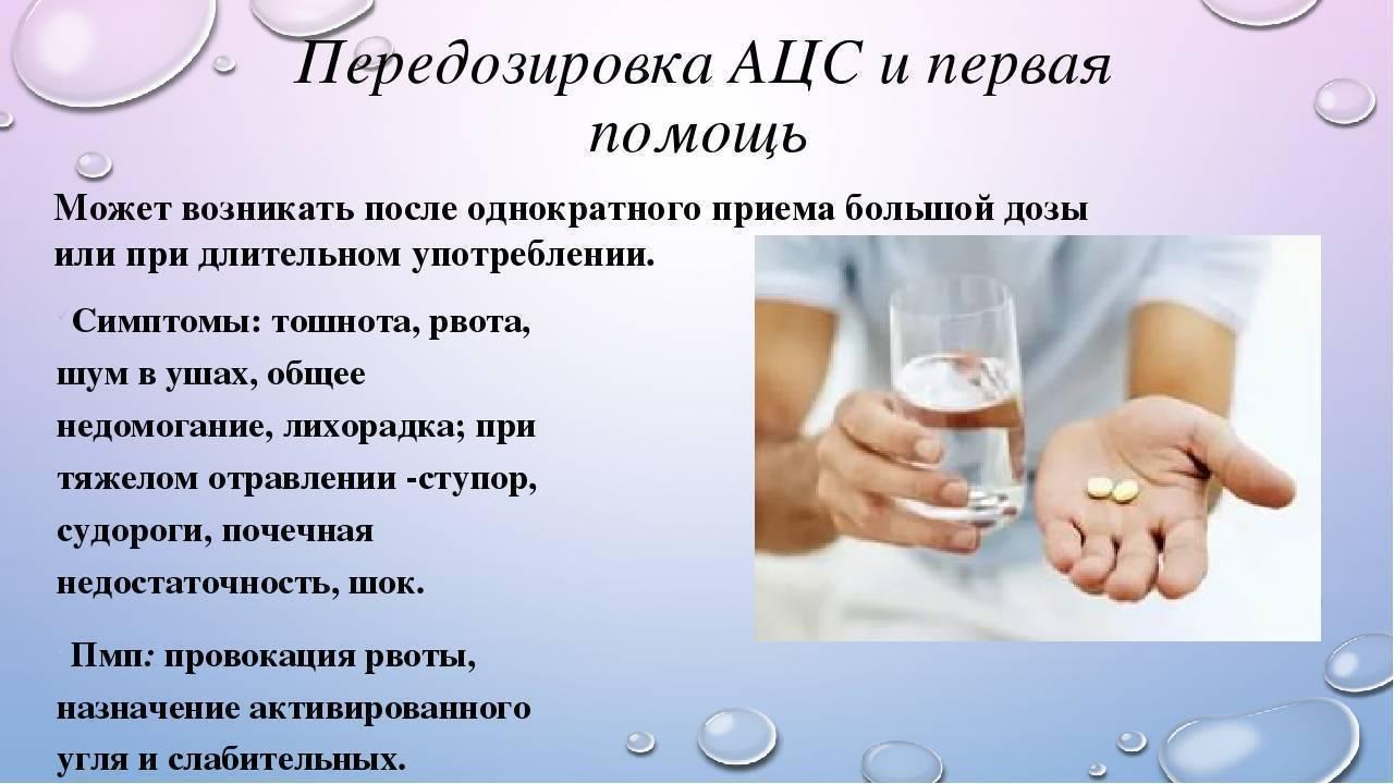 Передозировка аспирином (ацетилсалициловой кислотой) - wikilechenie.ru