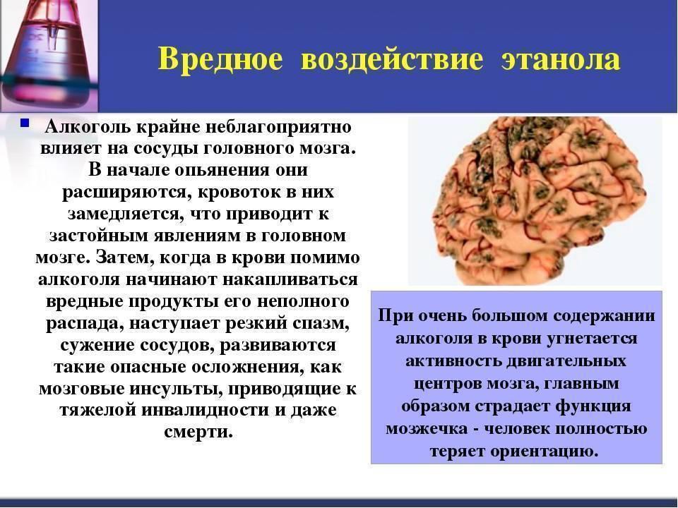 Бросил курить последствия для мозга