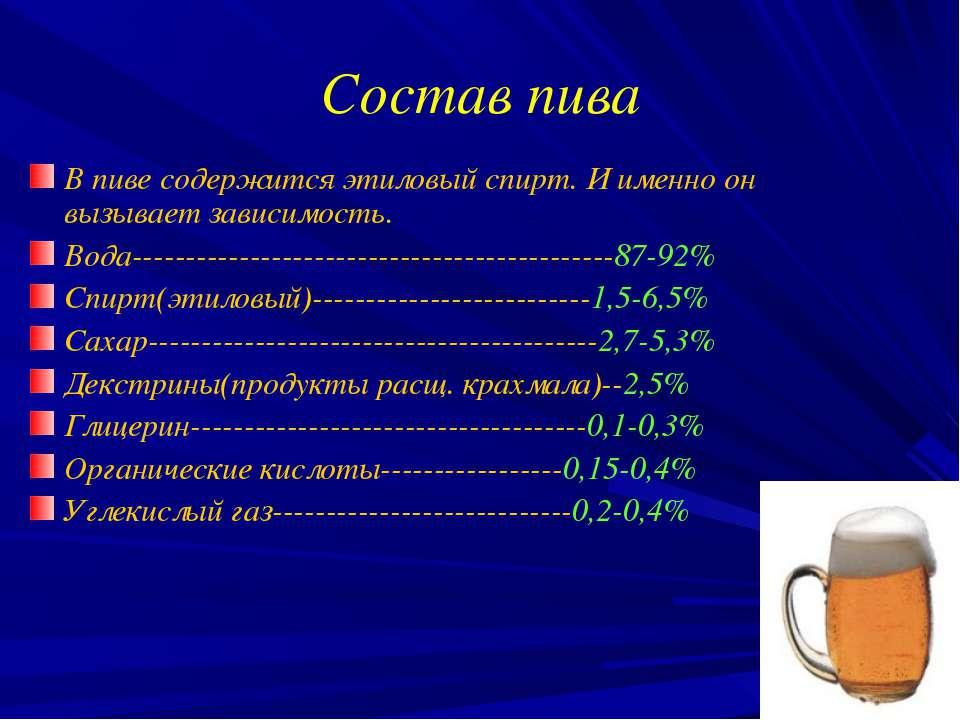 Химическая формула самогона польза и вред алкоголя