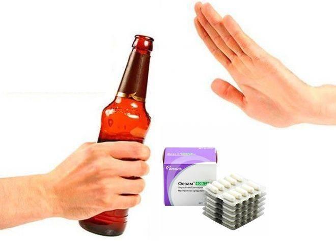 Фезам и алкоголь головокружение