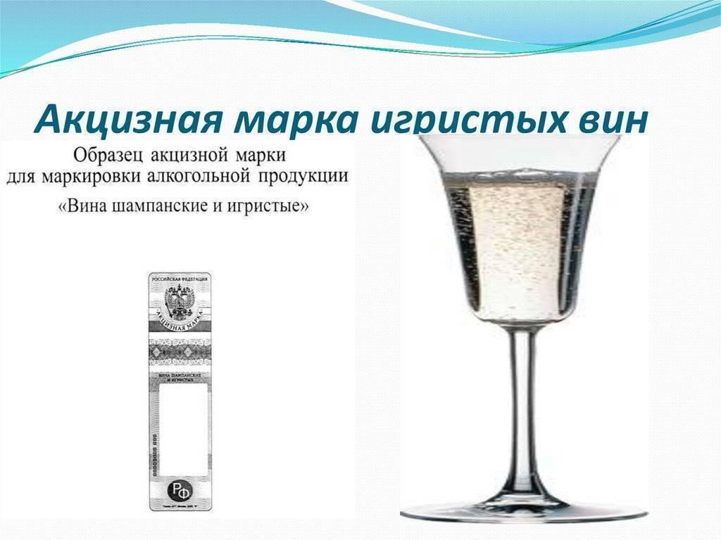 Проверка алкоголя по штрих-коду и акцизной марке онлайн