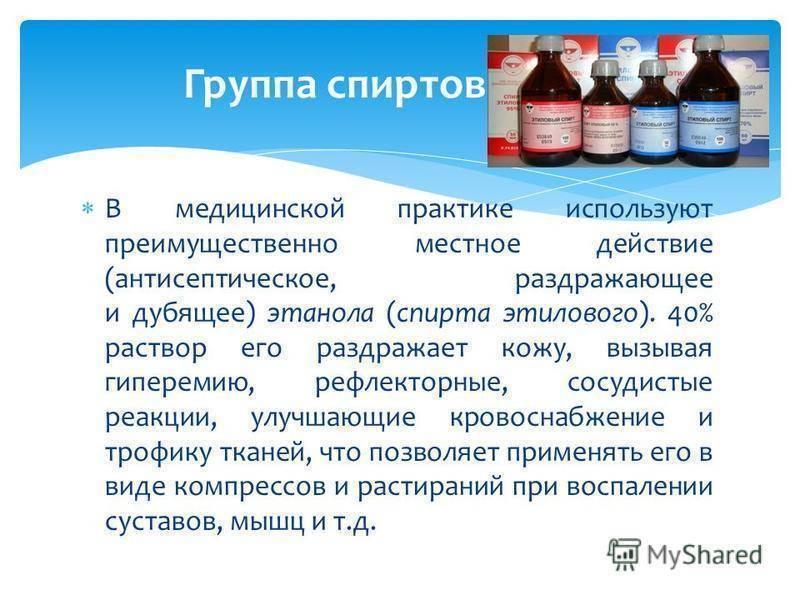 Спирт этиловый рецепт на латинском языке. спирт этиловый