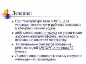 Обтирания при высокой температуре у детей и взрослых: советы и рекомендации врачей