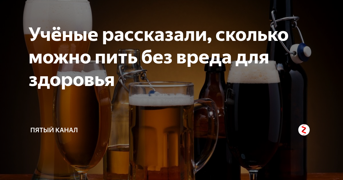 Какая доза алкоголя не вредит здоровью