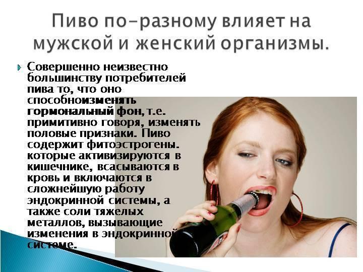 Вредно ли пиво для женщин | wine & water