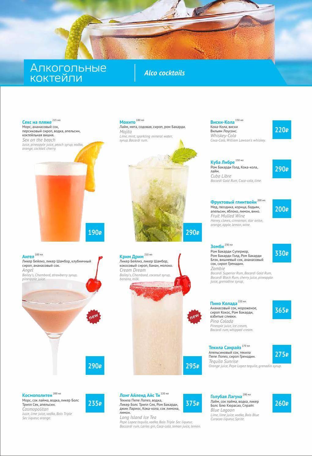 Алкогольный коктейль голубые гавайи рецепт с фото - 1000.menu