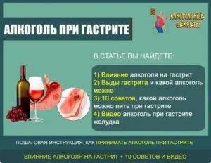Можно ли алкоголь при язве желудка