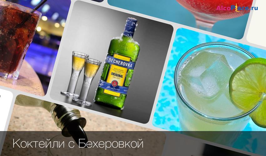 Рецепты коктейлей с Бехеровкой