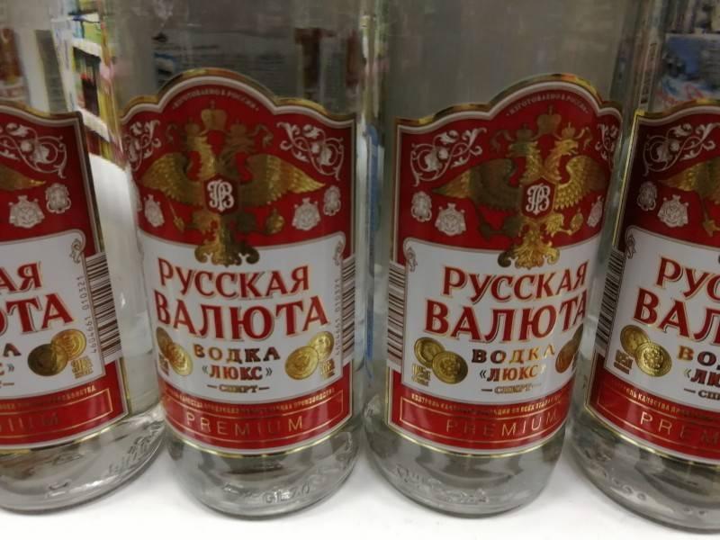 Водка «русская валюта», виды