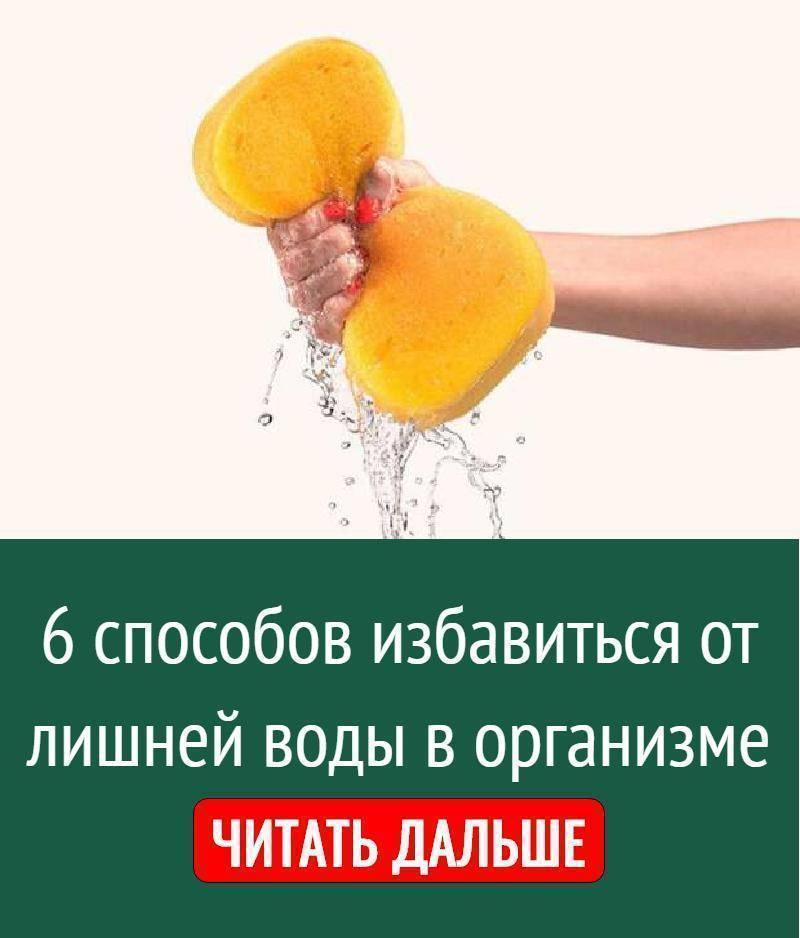 Как вывести лишнюю воду из организма и быстро похудеть