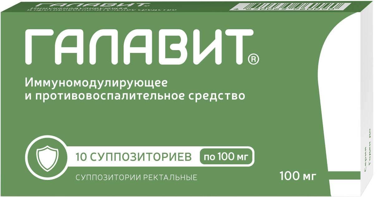 Галавит: инструкция по применению (таблетки и свечи), цена, отзывы, аналоги