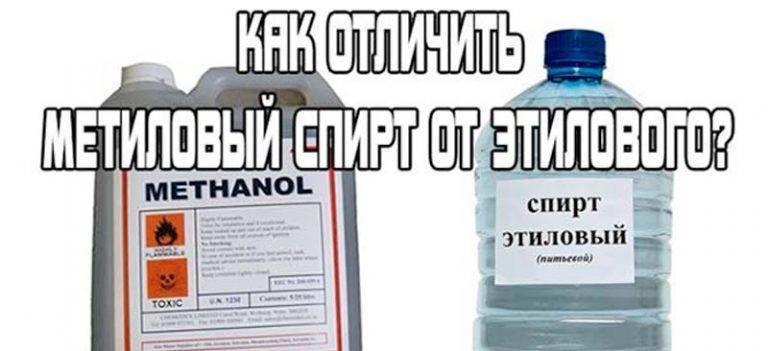 Как отличить метиловый спирт от этилового в домашних условиях: способы определения и симптомы отравления метиловым спиртом