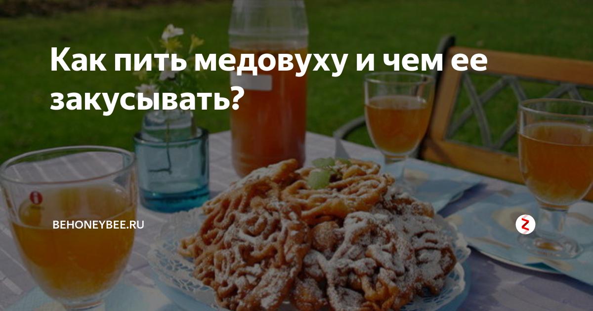 Как пить медовуху и чем ее закусывают: советы, фото- и видеообзор