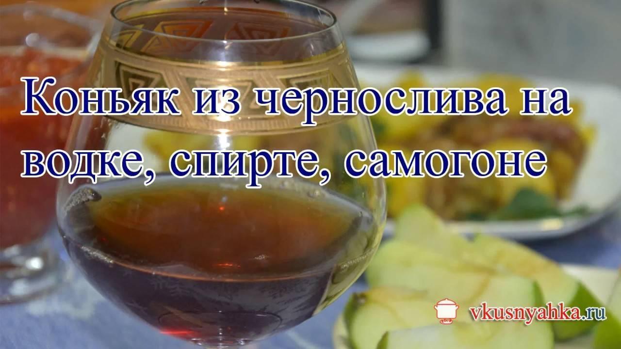 Домашний коньяк из чернослива. как сделать в домашних условиях | про самогон и другие напитки ? | яндекс дзен
