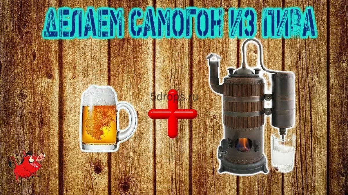 Рецепты и тонкости приготовления самогона из пива