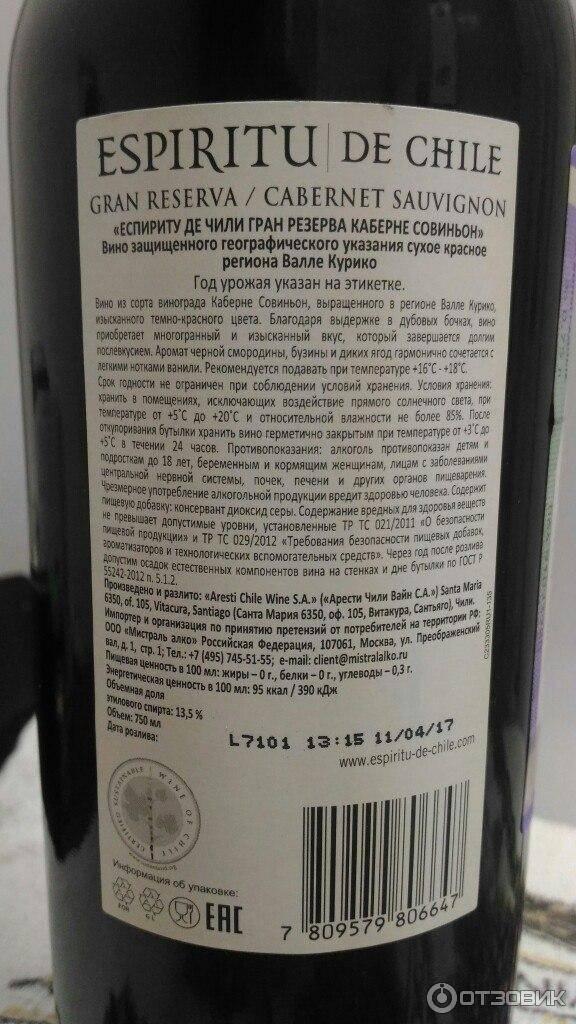 Вино авторский стиль каберне-мерло геогр.наим.кр.сух или портвейн алабашлы — что лучше