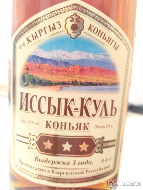 Коньяк кыргызский иссык-куль 5 звезд
