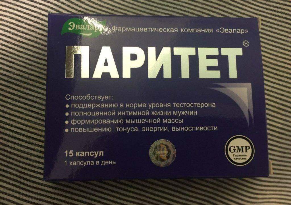 25 таблеток для эрекции и стояка мужчин, средства и препараты для лечения эректильной дисфункции