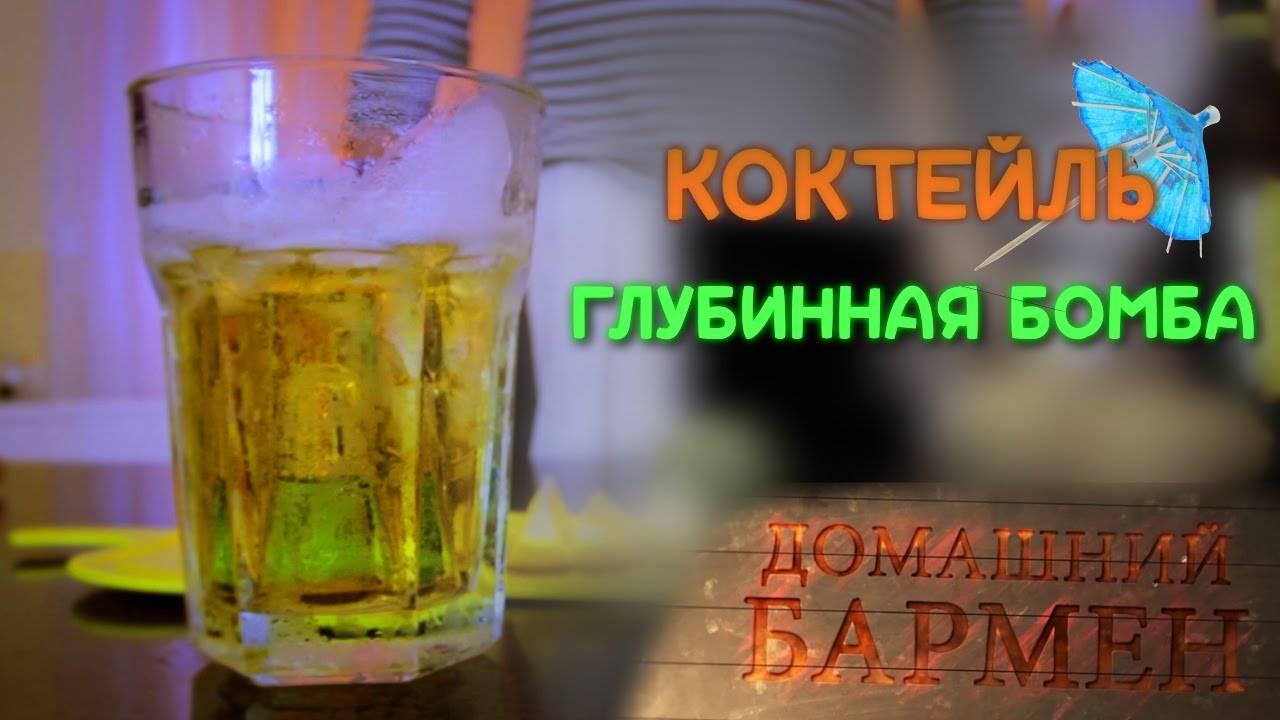 Рецепт приготовления коктейля глубинная бомба ⛳️ алко профи