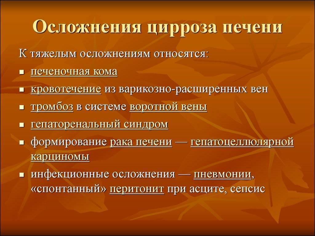 Кровотечение при циррозе печени: печеночное, симптомы, из пищевода, прогноз