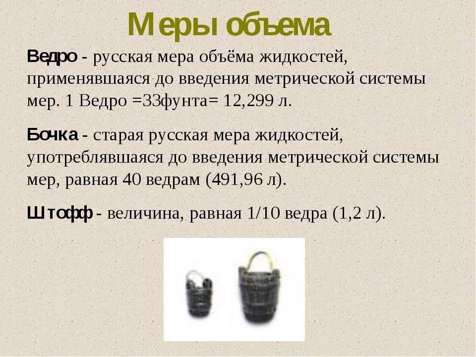 Литр (л, метрическая мера) → водочная бутылка (старорусская мера жидкости)