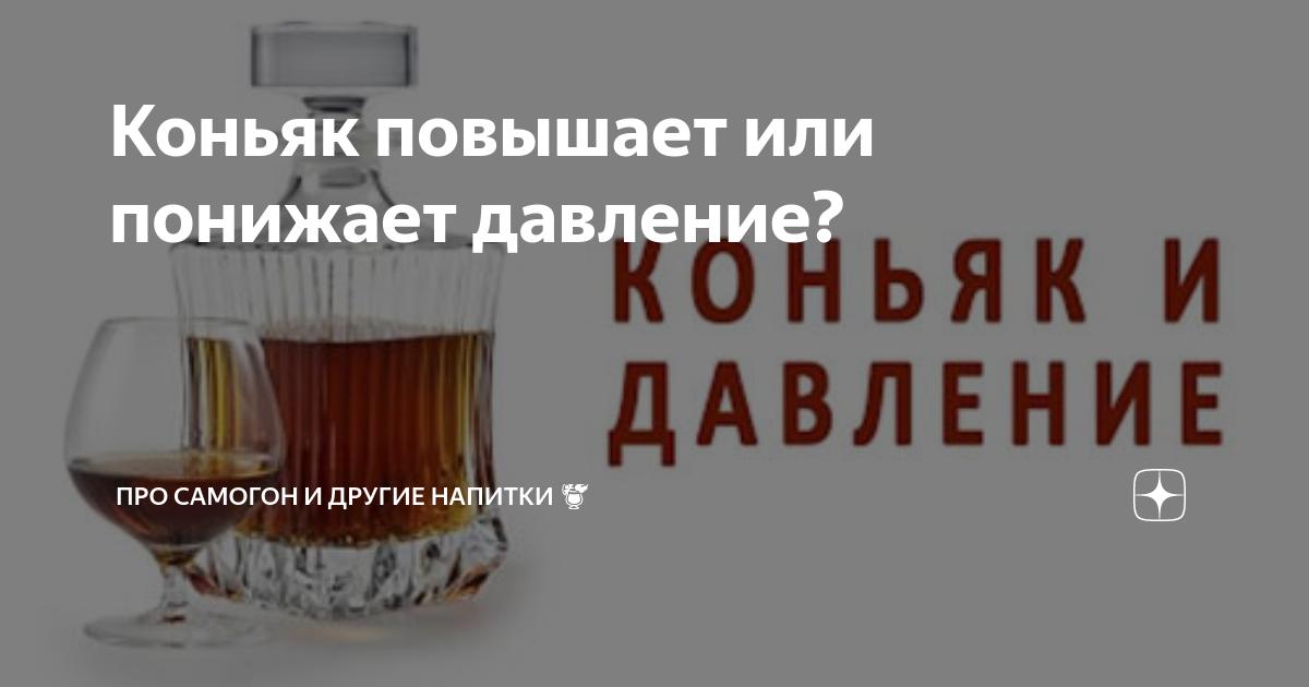 Алкоголь понижает или повышает давление? можно ли принимать для повышения и понижения артериального давления?