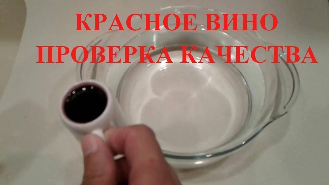 Как проверить вино на натуральность в домашних условиях