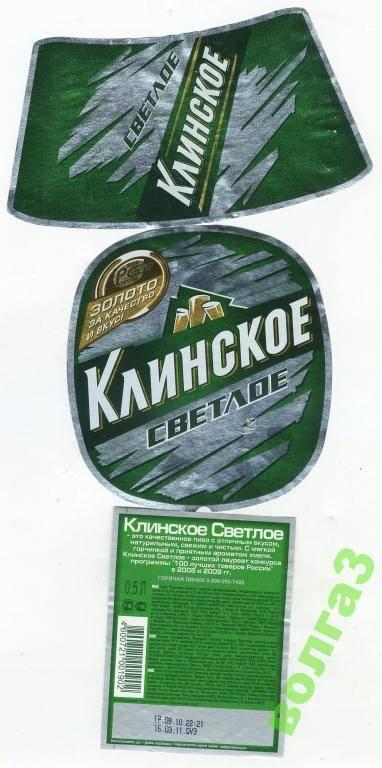 Пиво «клинское» микс, лимон и лайм, 0.5 л — «klinskoe» mix, lemon and lime, 500 мл