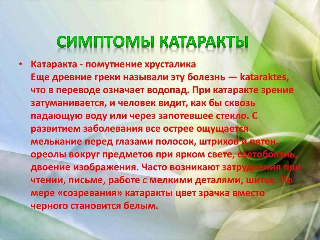Катаракта: симптомы, лечение и профилактика, причины
