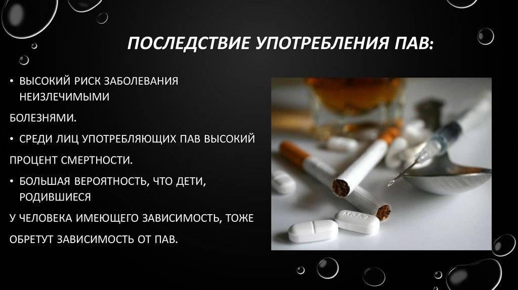 Связаны ли между собой алкоголизм и наркомания?
