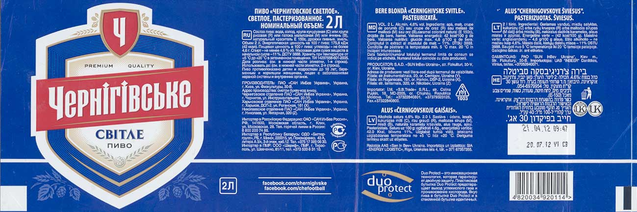 Пиво «черниговское» (chernigivske) и его особенности
