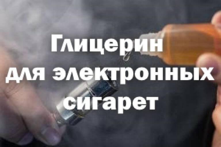 Глицерин в электронных сигаретах: вред и польза для организма, действие и свойства, виды и использование