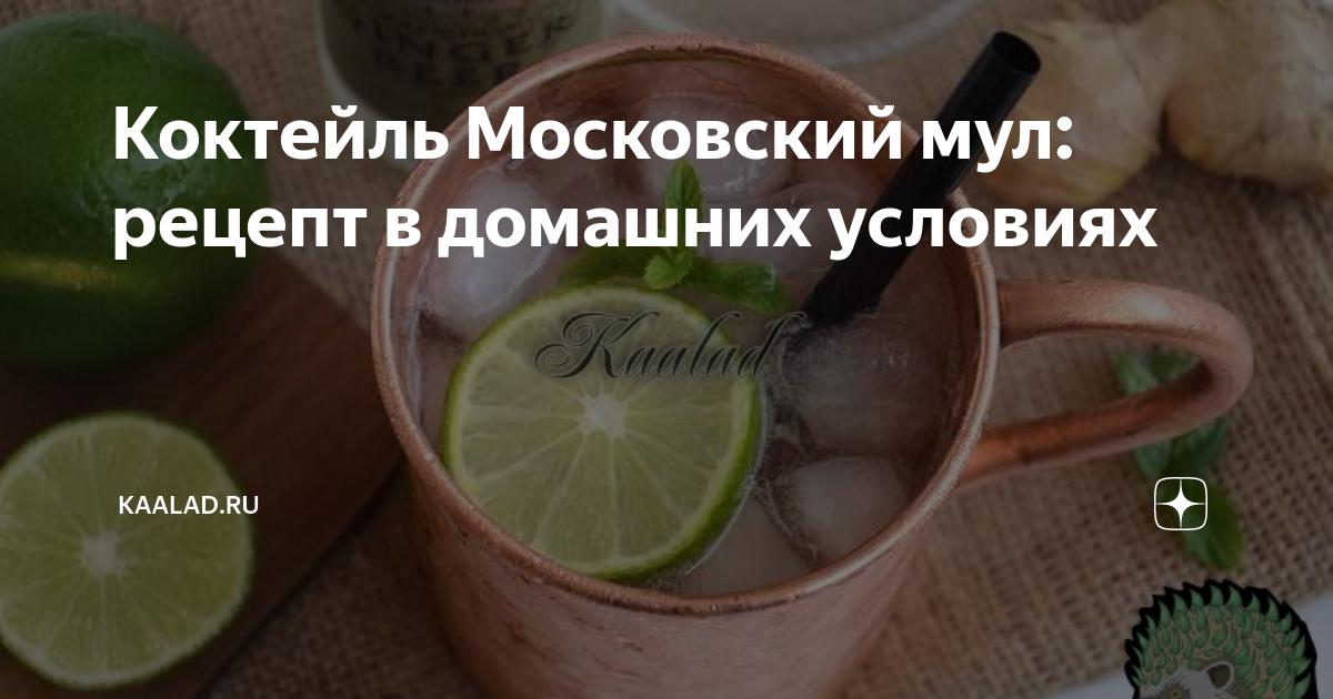 Коктейль московский мул (упрямец)cocktail moscow mule
