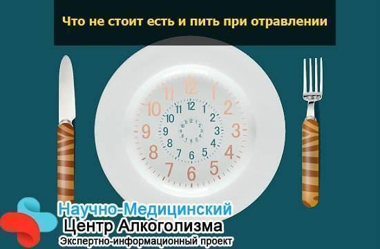 Что можно и чего нельзя есть после алкогольного отравления?