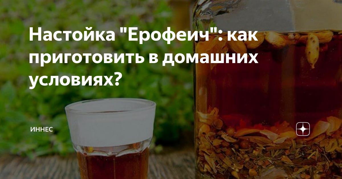 Настойка ерофеич — легендарный напиток русского дворянстваискусство самогоноварения