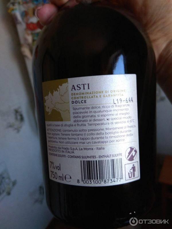 Шампанское мартини асти: история, виды, характеристики, цена
