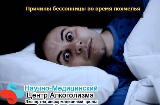 Алкоголь и сон - как влияет и можно ли совместить
