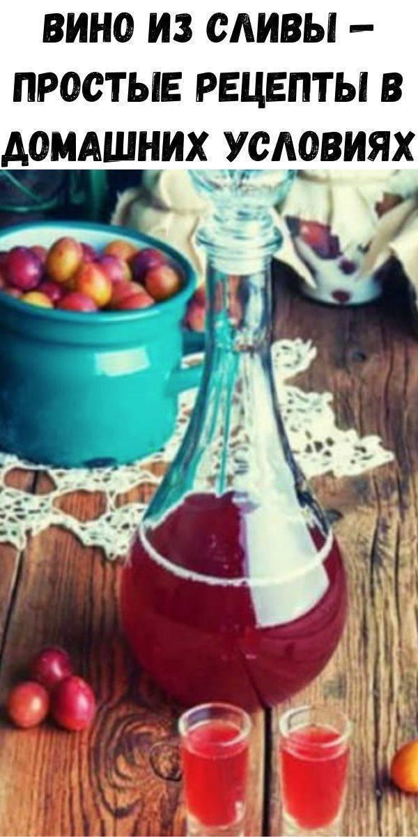 Вино из груш в домашних условиях