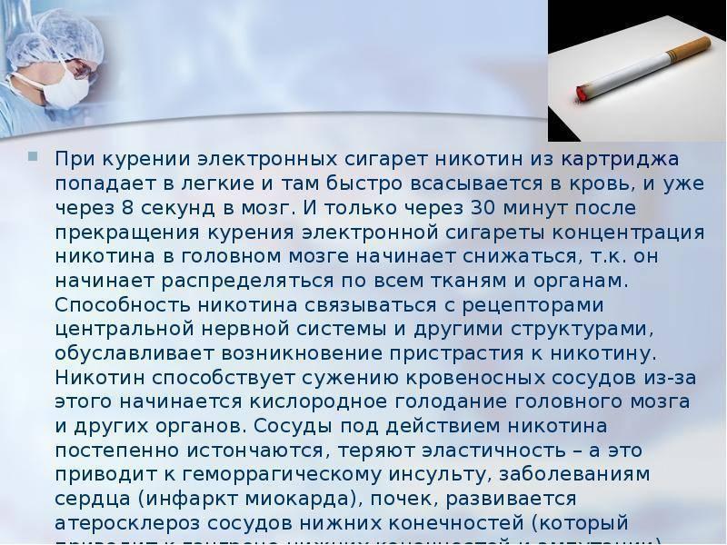 Взрыв электронной сигареты – «сказки» или реальность?