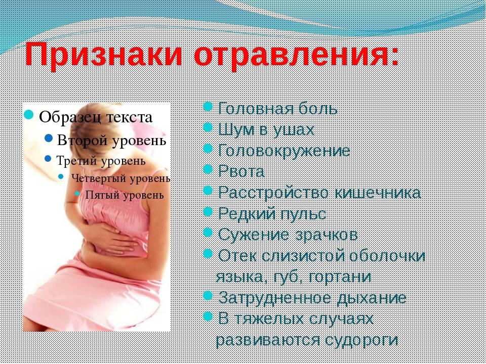 Через какое время возникают симптомы отравления - советы по медицине
