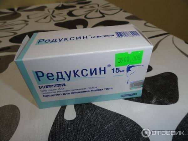 Редуксин® форте | редуксин — идеальный препарат для снижения веса |