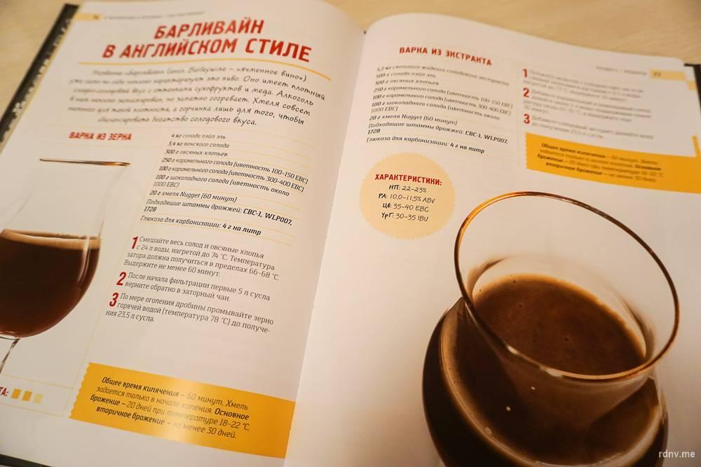 3 сорта пива, которые проще всего сварить дома | brodude.ru