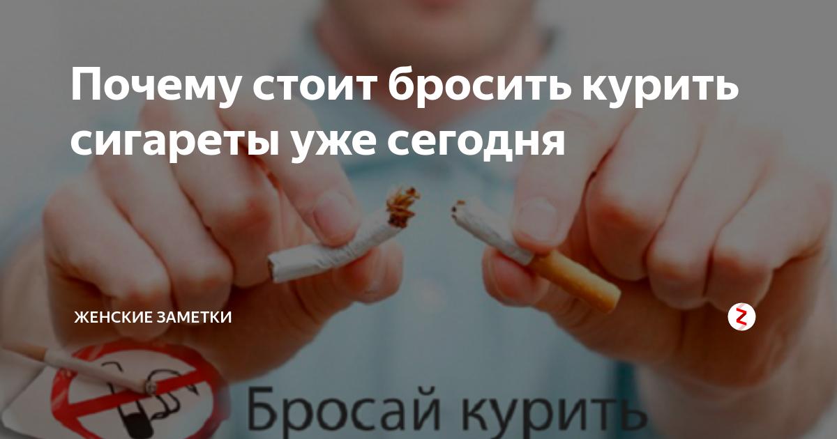 25 причин для отказа от курения