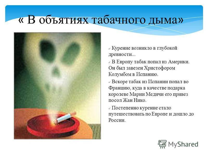Пассивное курение: мифы о безопасности