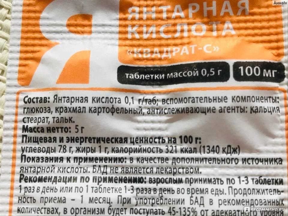 Янтарная кислота и алкоголь как принимать, полезные свойства
